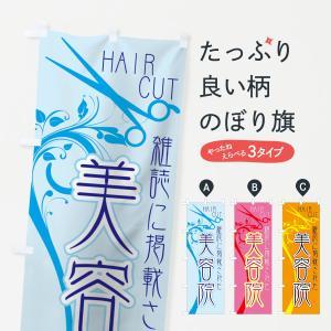 のぼり旗 美容院 goods-pro