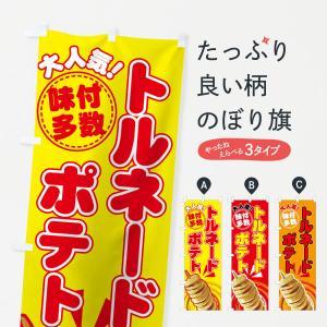 のぼり旗 トルネードポテト|goods-pro
