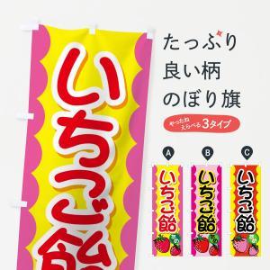 のぼり旗 いちご飴 goods-pro