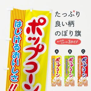のぼり旗 ポップコーン goods-pro