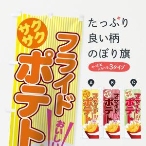 のぼり旗 フライドポテト goods-pro