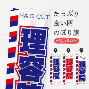 のぼり旗 理容院|goods-pro