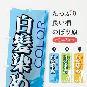のぼり旗 白髪染め COLOR goods-pro