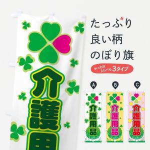 のぼり旗 介護用品 goods-pro
