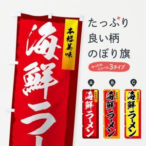 のぼり旗 海鮮ラーメン|goods-pro
