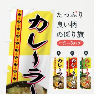のぼり旗 カレーラーメン|goods-pro