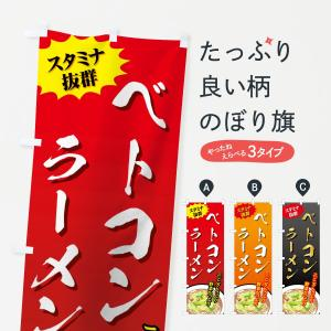 のぼり旗 ベトコンラーメン|goods-pro