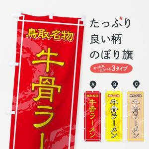 のぼり旗 牛骨ラーメン|goods-pro