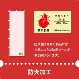 のぼりを防炎規制対応加工 防炎シール付き|goods-pro