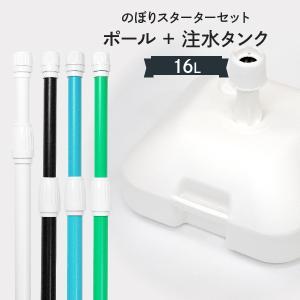 角型注水タンク16Lとポールセット
