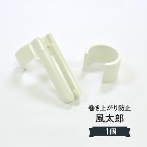 風太郎 バラ売り のぼりの絡みつき防止|goods-pro