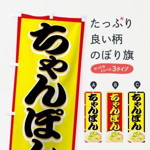 のぼり旗 ちゃんぽん goods-pro