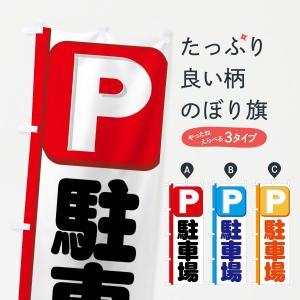 のぼり旗 駐車場 goods-pro