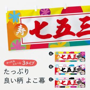 横幕 七五三|goods-pro