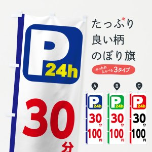 のぼり旗 P24h 30分100円 【値替無料】|goods-pro