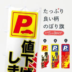 のぼり旗 パーキング|goods-pro