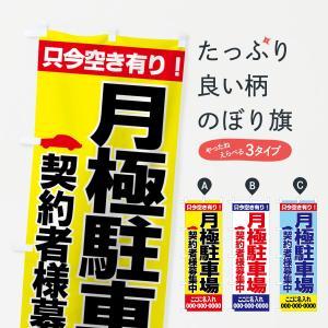 (名入無料) のぼり旗 月極駐車場|goods-pro