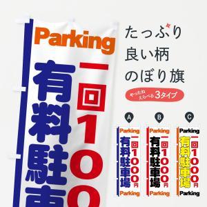 (値替無料) のぼり旗 有料駐車場|goods-pro