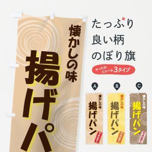 のぼり旗 揚げぱん|goods-pro