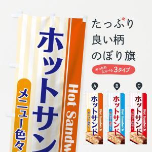 のぼり旗 ホットサンド|goods-pro