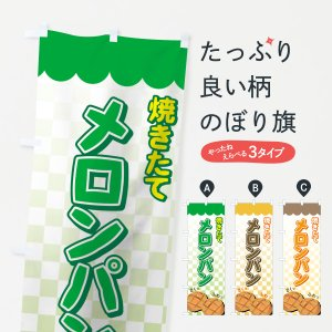 のぼり旗 メロンパン goods-pro
