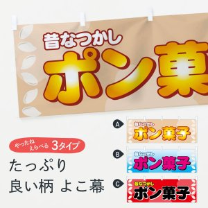横幕 ポン菓子 goods-pro