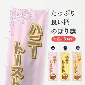 のぼり旗 ハニートースト|goods-pro