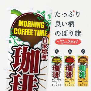 のぼり旗 MORNING珈琲 【値替無料】|goods-pro