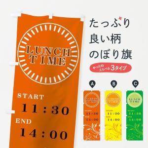のぼり旗 LUNCH TIME 11:30〜14:00|goods-pro