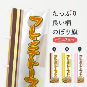 のぼり旗 フレンチトースト|goods-pro