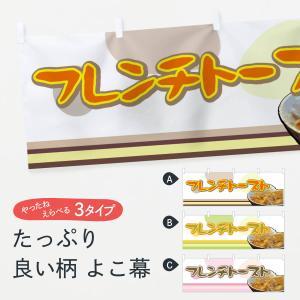横幕 フレンチトースト|goods-pro