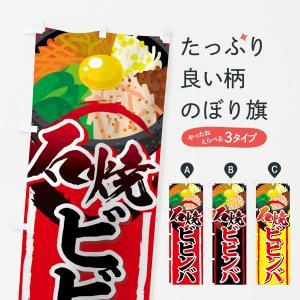 のぼり旗 石焼ビビンバ|goods-pro