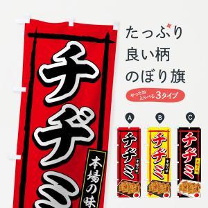 のぼり旗 チヂミ|goods-pro