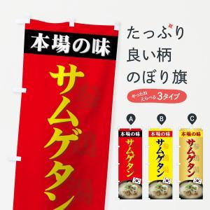 のぼり旗 サムゲタン|goods-pro