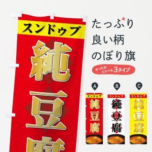 のぼり旗 純豆腐|goods-pro
