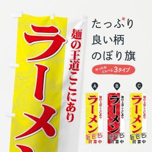 のぼり旗 ラーメン 麺の王道ここにあり 旨い 安い 納得|goods-pro