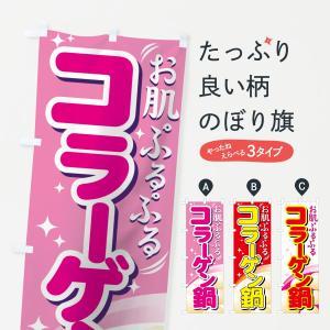 のぼり旗 コラーゲン鍋|goods-pro