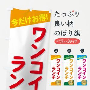 のぼり旗 ワンコインランチ|goods-pro