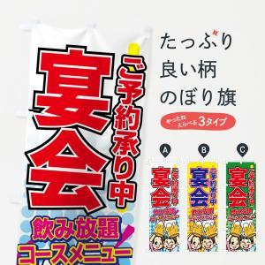 のぼり旗 宴会 ご予約承り中(2)