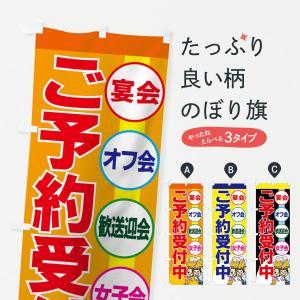 のぼり旗 宴会|goods-pro