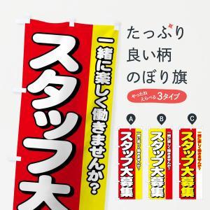 のぼり旗 スタッフ大募集|goods-pro