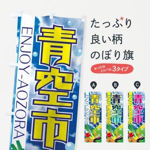 のぼり旗 青空市 goods-pro