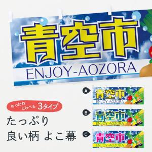 横幕 青空市 goods-pro