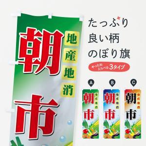 のぼり旗 朝市|goods-pro