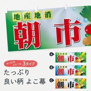横幕 朝市 goods-pro