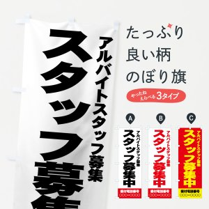 (名入無料) のぼり旗 スタッフ募集中|goods-pro