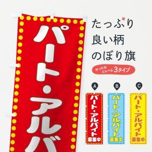 のぼり旗 パート・アルバイト募集中|goods-pro