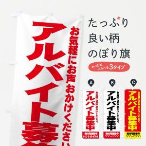【名入無料】のぼり旗 アルバイト募集中|goods-pro