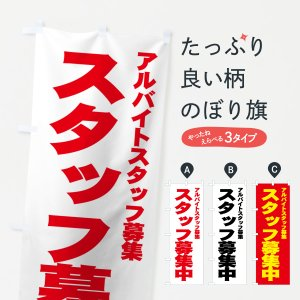 のぼり のぼり旗 スタッフ募集中|goods-pro