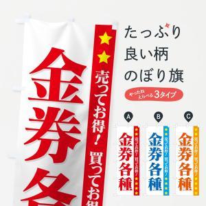 のぼり旗 金券各種|goods-pro